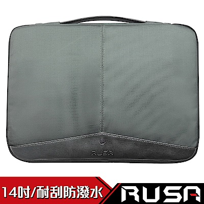 RUSA 保護者 14/13.3吋筆電保護袋(RS-BN-101/堅忍綠)