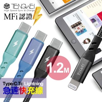 TENGWEI Type-C To Lightning PD MFi認證快充線