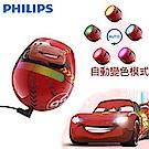飛利浦 Philips LED迷你情調燈-汽車總動員 71704