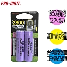 華志PRO-WATT 2800mAh 18650長效鋰電池(正極凸頭) 2入