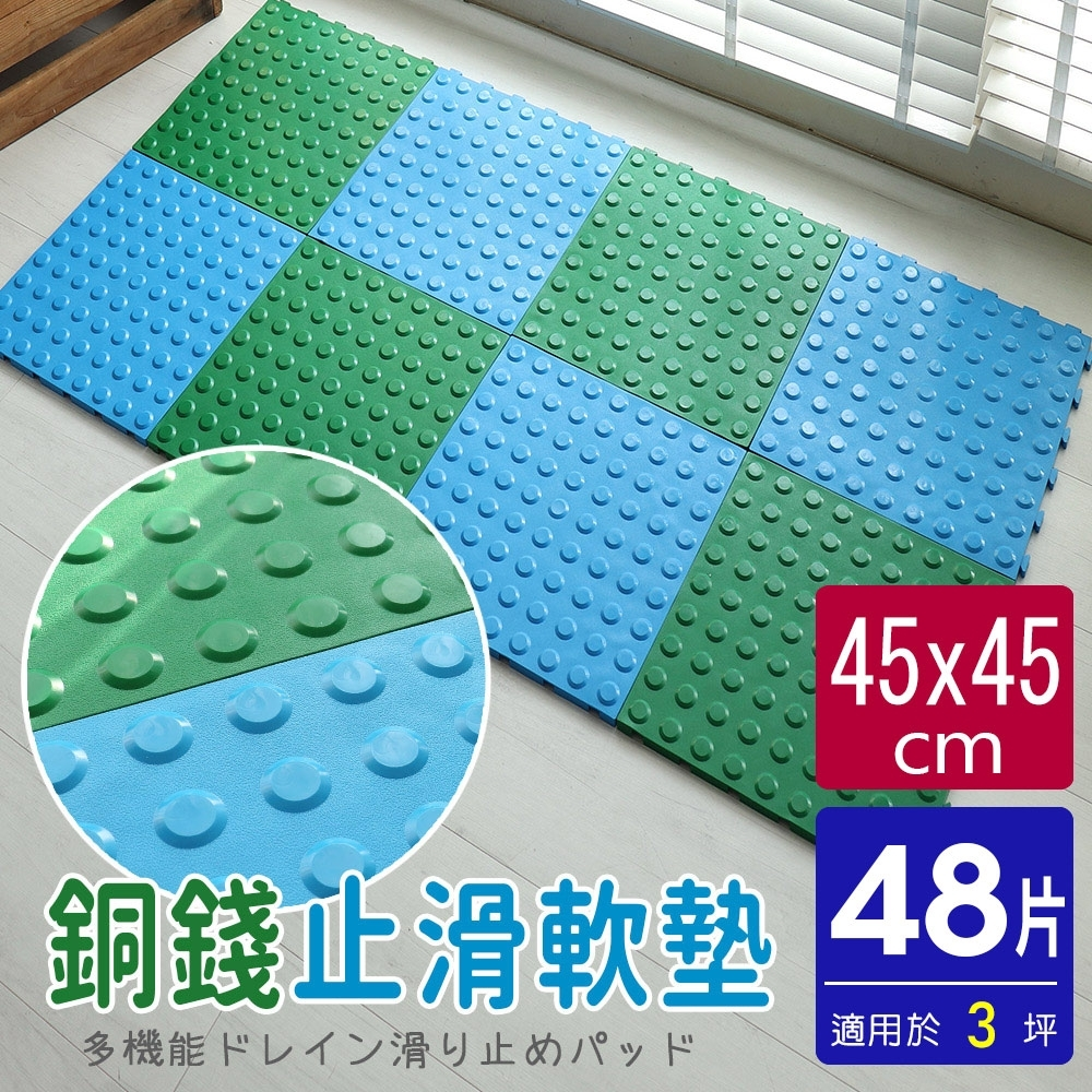 【AD德瑞森】QQ彈性軟墊/防滑板/止滑板(48片裝-適用3坪)