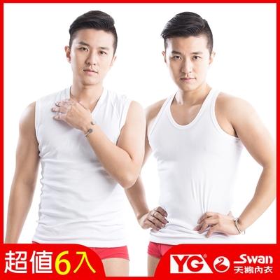[時時樂限定] YG天鵝內衣_純棉/吸濕排汗白色內衣(6件組)