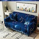 日創優品 星空舒適輕柔彈力沙發套-1+2+3人座(贈同款抱枕套x3)