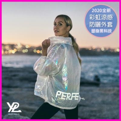 YPL彩虹涼感防曬外套 (2020夏季全新單品)