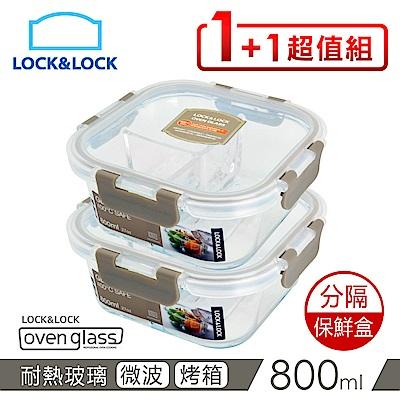 [送清潔刷] 樂扣樂扣 三分隔耐熱玻璃保鮮盒1+1超值組/正方形800ML(快)