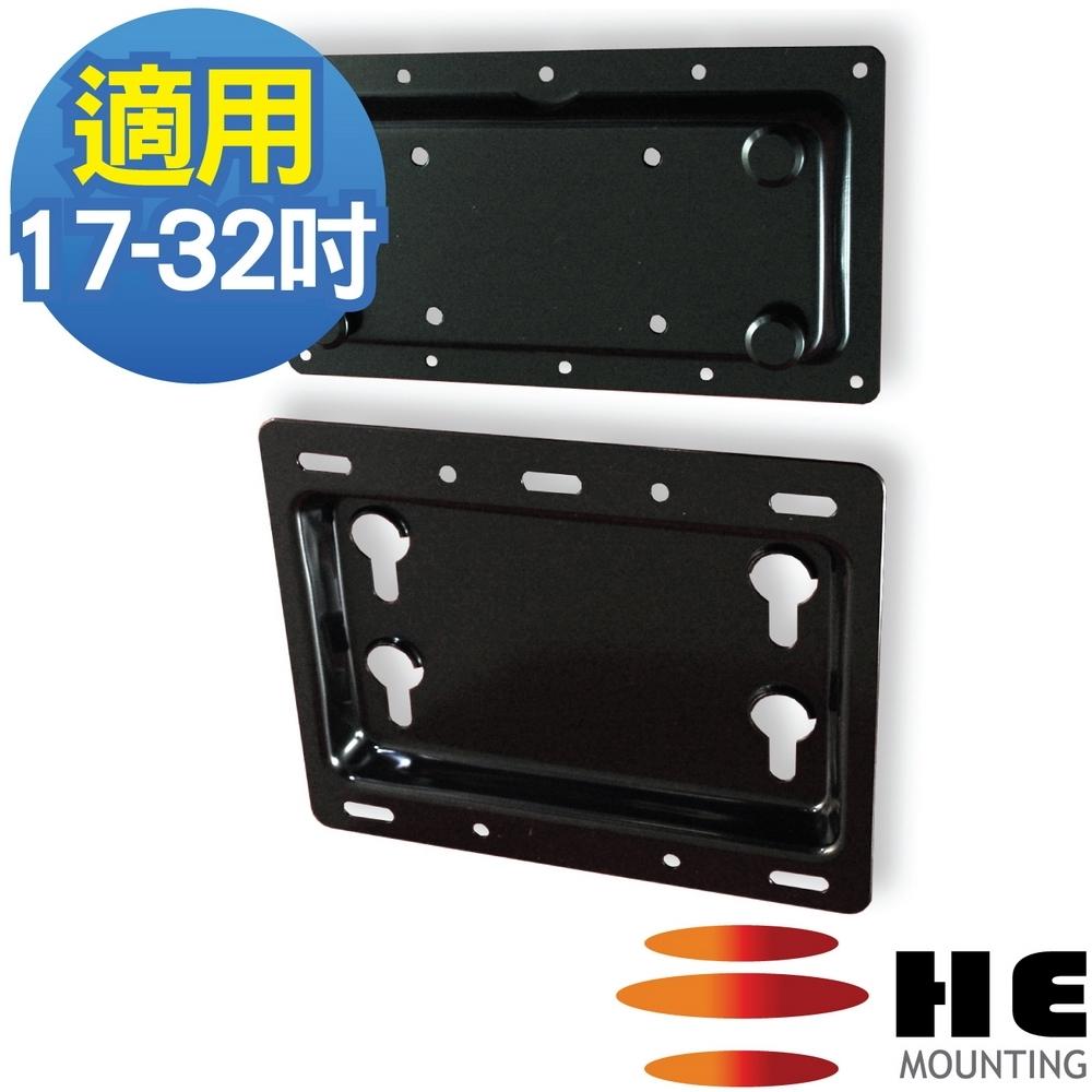 HE 液晶螢幕/電視固定式壁掛架 - H2010L (適用17-32吋LED/LCD)