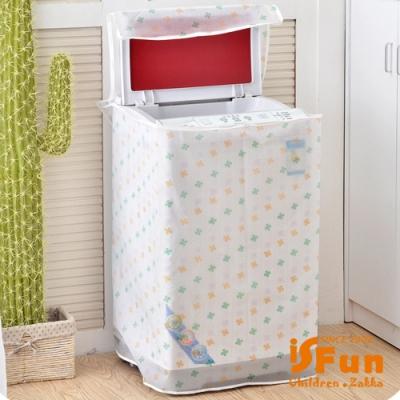 iSFun 防水洗衣機防塵套 直立式滾筒式可選