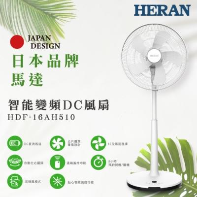 HERAN禾聯 16吋 12段速微電腦遙控DC直流電風扇 HDF-16AH510