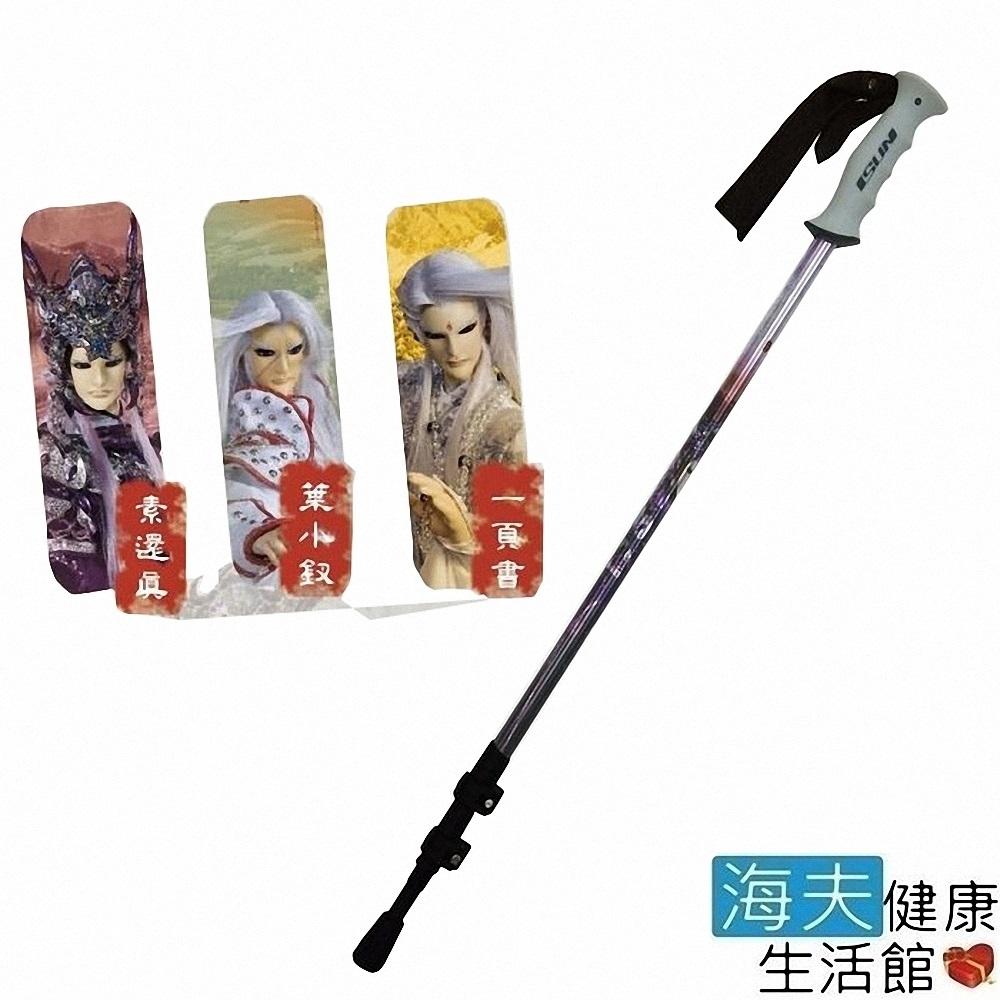 海夫健康生活館 宜山 登山杖手杖 直把/3節伸縮/鋁合金/台灣製造/霹靂映雪初陽