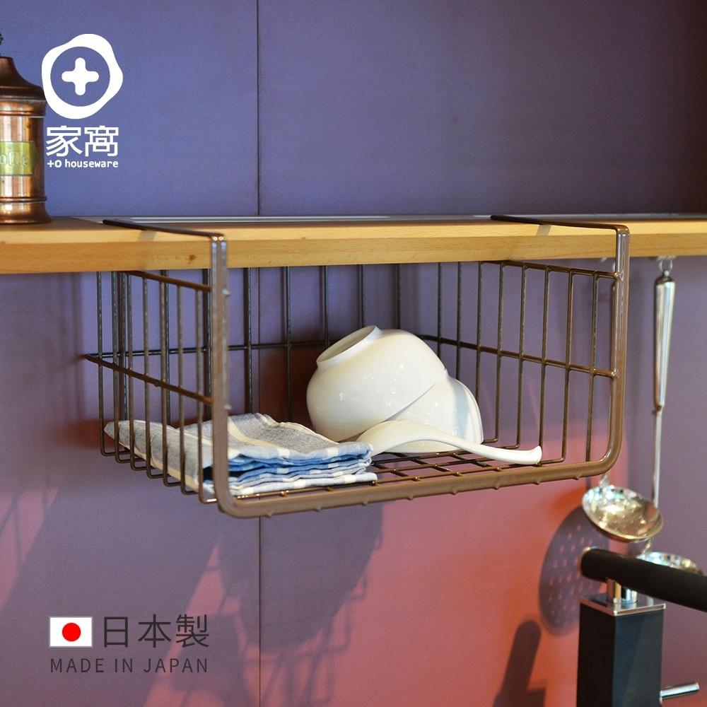 【+O家窩】日本製Layer免鑽櫥櫃下金屬吊掛置物籃