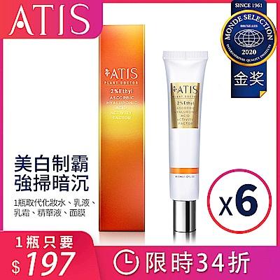 【限時34折】ATIS-VC超微導淨白霜30mlx6入