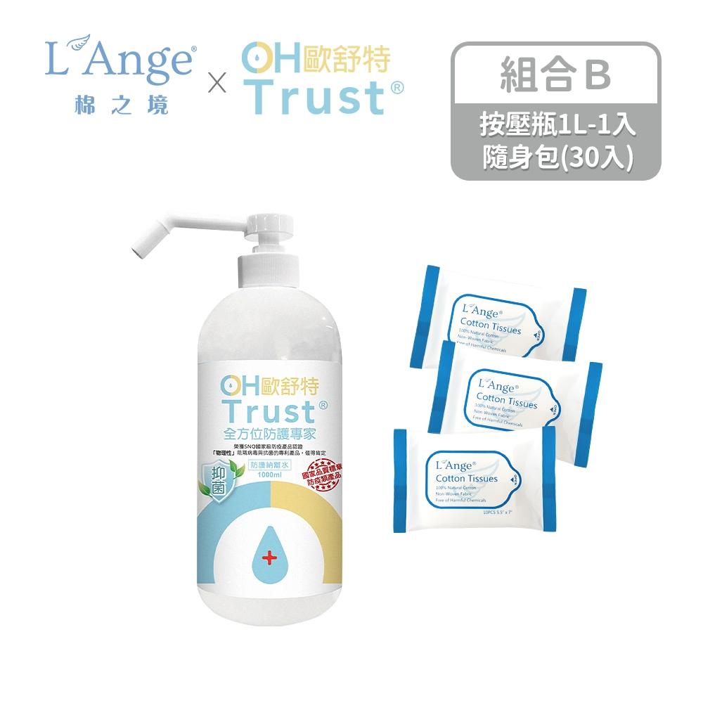 L'Ange 棉之境 x OHTrust 歐舒特 抑菌清潔組B (純棉護理巾隨身包-30入 / 納米離子水1L按壓瓶*1 )