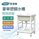 【泰浦樂】豪華塑鋼水槽加大款附洗衣板_( CB210004)
