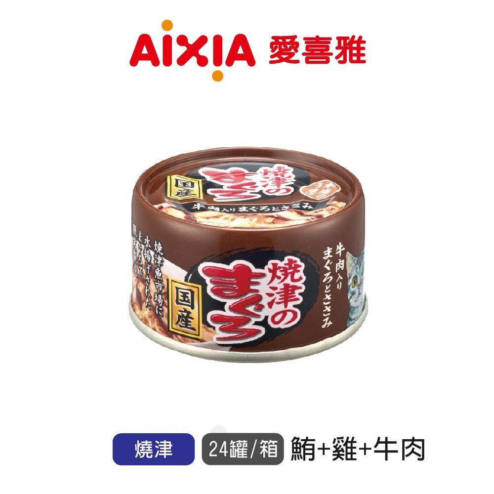 【Aixia】愛喜雅-人氣燒津系列47號-鮪+雞+牛肉(24罐/箱)