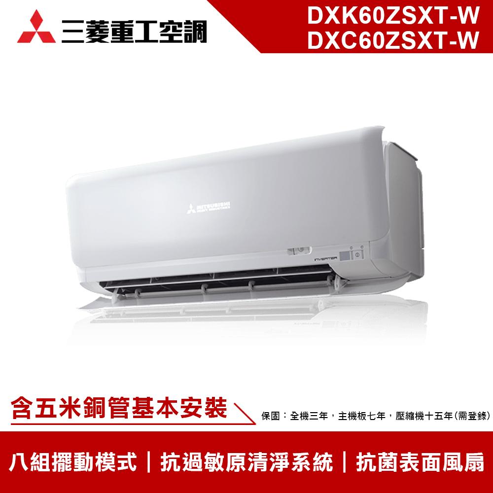 [無卡分期12期]三菱重工7-9坪冷暖變頻冷氣DXK60ZSXT-W/DXC60ZSXT
