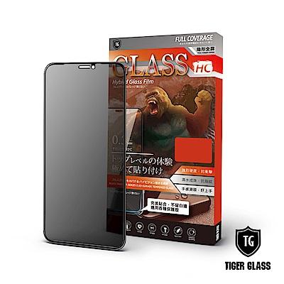T.G iPhone 12 Pro Max 6.7吋 全包覆滿版鋼化膜手機保護貼-防窺(防爆防指紋)
