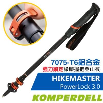 KOMPERDELL HIKEMASTER POWERLOCK 7075-T6鋁合金強力鎖定橡膠握把登山杖(單支.僅243g)