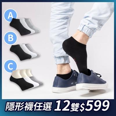 [限時獨家] 三花1/4休閒襪/隱形襪/超隱形襪(12雙組)