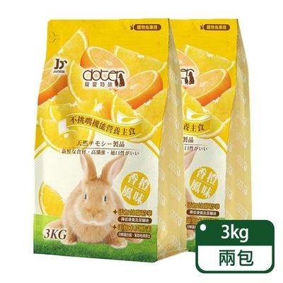 《寵愛物語》 doter 香橙風味兔飼料 3KG , 兩包組