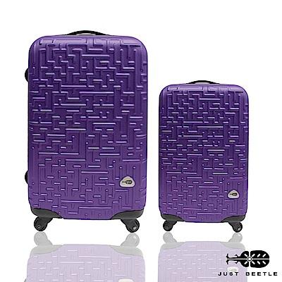 Just Beetle 迷宮系列經典兩件組28吋20吋 輕硬殼旅行箱行李箱-葡萄紫