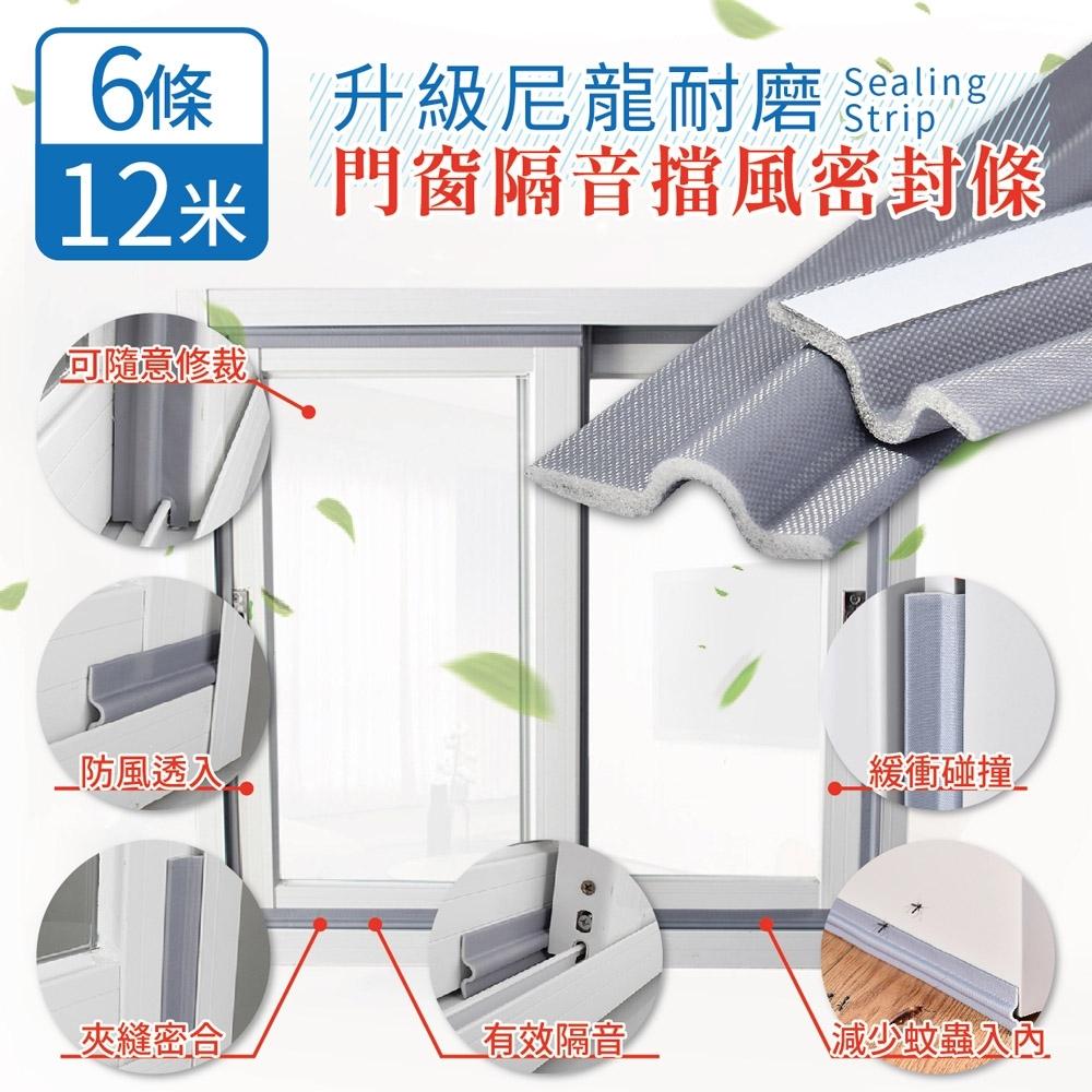 【家適帝】升級尼龍耐磨門窗隔音擋風密封條-6條(12米)