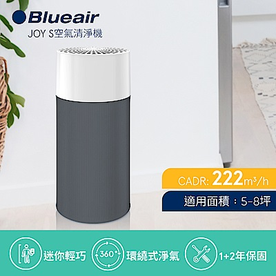瑞典Blueair 5-8坪 抗PM2.5過敏原空氣清淨機 JOY S