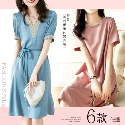 初色  氣質優雅休閒洋裝-共6款-(M-2XL可選)