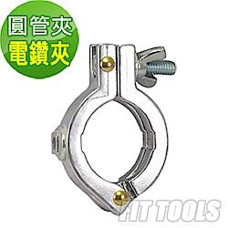 良匠工具 電鑽夾 / 圓管夾 需另搭配萬向虎鉗一起使用