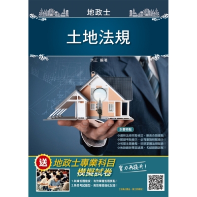 2020年土地法規(新增108年最新修法)(地政士考試適用)(八版)(T050V19-1)