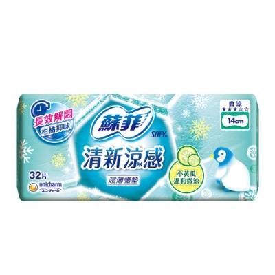 蘇菲 清新涼感微涼小黃瓜超薄護墊(14cm)(32片/包)