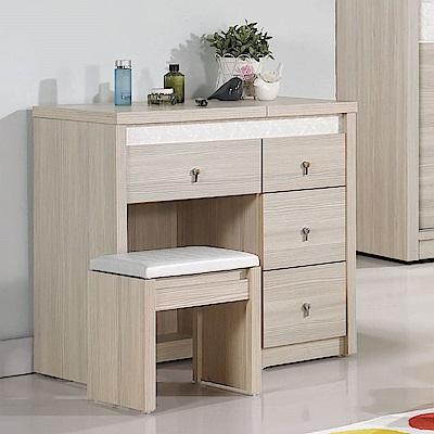 品家居 夏比特3尺橡木紋掀鏡式化妝鏡台含椅-90x48x82.5cm免組
