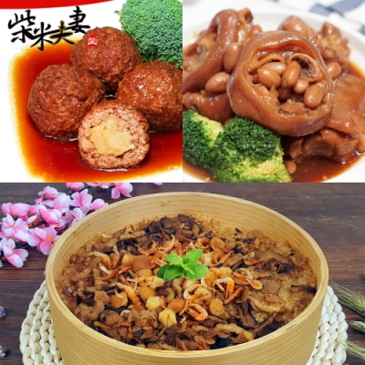 柴米夫妻‧好運旺來3菜(獅子頭+豬腳+米糕) (年菜預購)