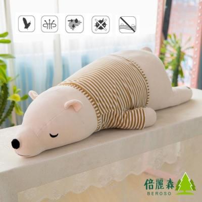 【倍麗森Beroso】日系超大70CM超萌北極熊玩偶抱枕 BE-B00008-1 (白色)