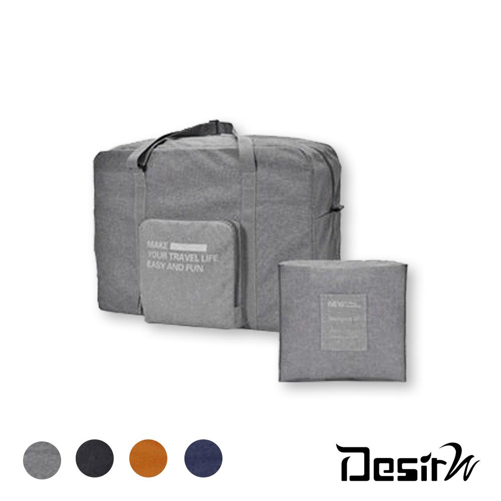 DesirW-韓版加厚耐重可折疊收納行李袋(顏色任選)