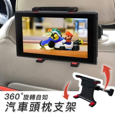 任天堂Switch遊戲主機旋轉伸縮式汽車頭枕支架