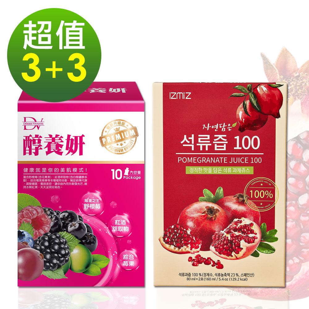 DV笛絲薇夢-醇養妍3盒+韓國原裝IZMIZ-紅石榴冷萃鮮榨美妍飲X3盒(共15包)