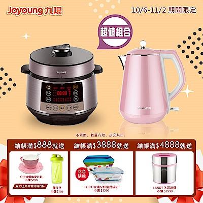【Joyoung 九陽】智慧全能萬用鍋(紫) JYY-50C987M