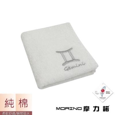 MORINO摩力諾 個性星座毛巾-雙子座-晶燦白
