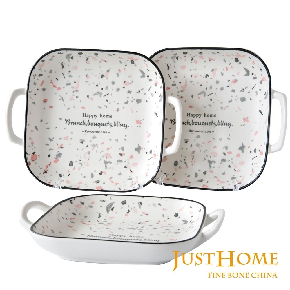 Just Home夏諾爾陶瓷9吋雙耳方盤3件餐盤組