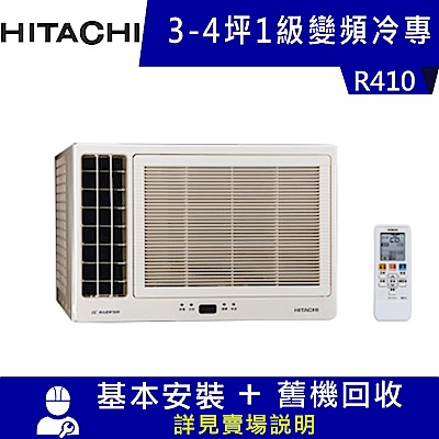 日立 3-4坪 1級變頻冷專左吹窗型冷氣