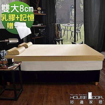 House Door 大和防蹣抗菌表布 8cm雙膠床墊保潔組-雙大6尺
