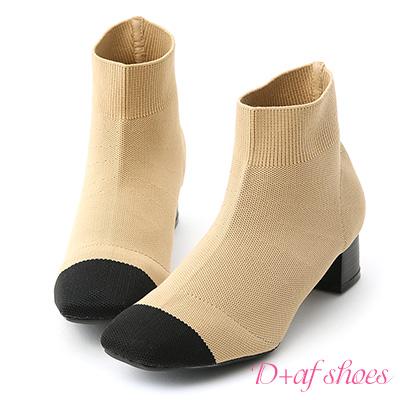D+AF 名品氣質.小香風方頭彈力針織襪靴*杏