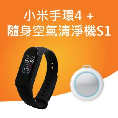【優惠組】小米手環4+隨身空氣清淨機S1