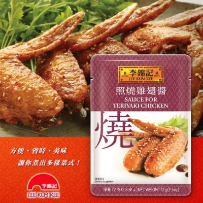 【李錦記】照燒雞翅醬 72g x3包 (微辣/快速/方便/醬料包)