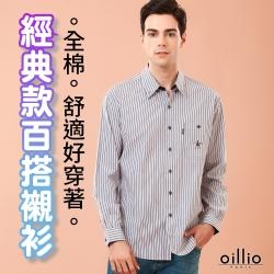 oillio歐洲貴族 長袖純棉襯衫 百搭條紋 紳士休閒口袋 舒適不悶熱 灰色