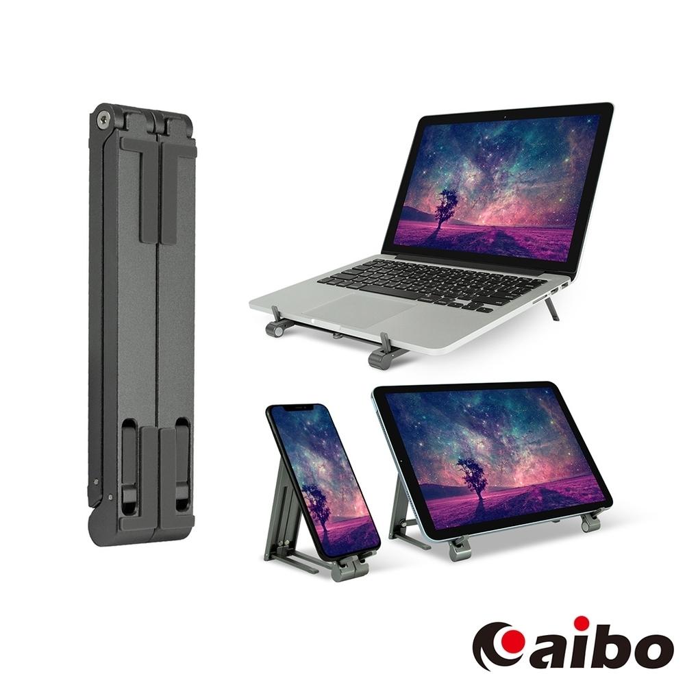 筆電/平板/手機 鋁合金多功能隨身折疊支架(附收納袋)IP-MA31