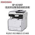 RICOH 理光 SP 4510SF 高速黑白傳真雙面雷射印表機