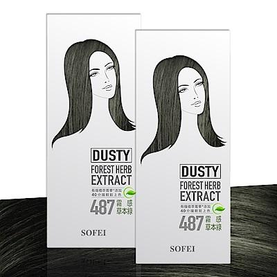 舒妃SOFEI 型色家植萃添加護髮染髮霜 487霧感草本綠 2入組