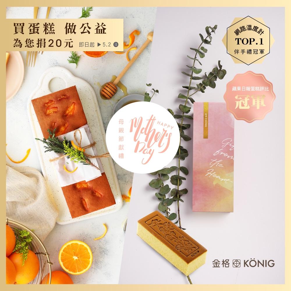 【金格食品】金柑心公益蛋糕+母親節快樂烙印蛋糕組