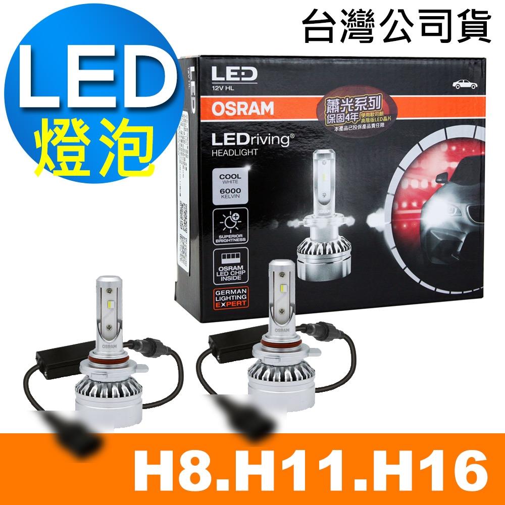 OSRAM 蕭光系列 H8/H11/H16 汽車LED大燈 6000K/酷白光 公司貨(2入)《送OSRAM高級毛巾》